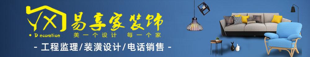 监利县易享家装饰设计工程有限公司