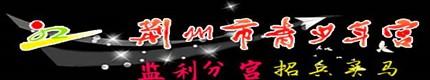 荆州市青少年宫监利分宫