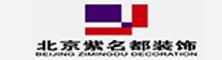北京紫名都装饰监利分公司
