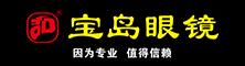 深圳市宝岛眼镜有限公司监利分公司